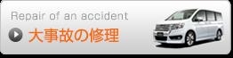 大事故の修理